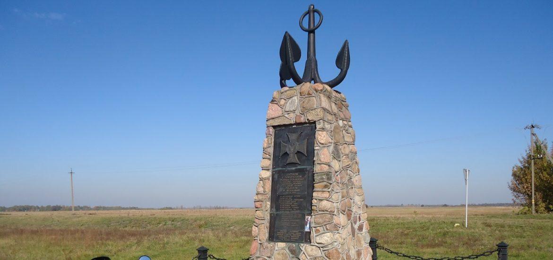 pomnik z kotwicą na cokole